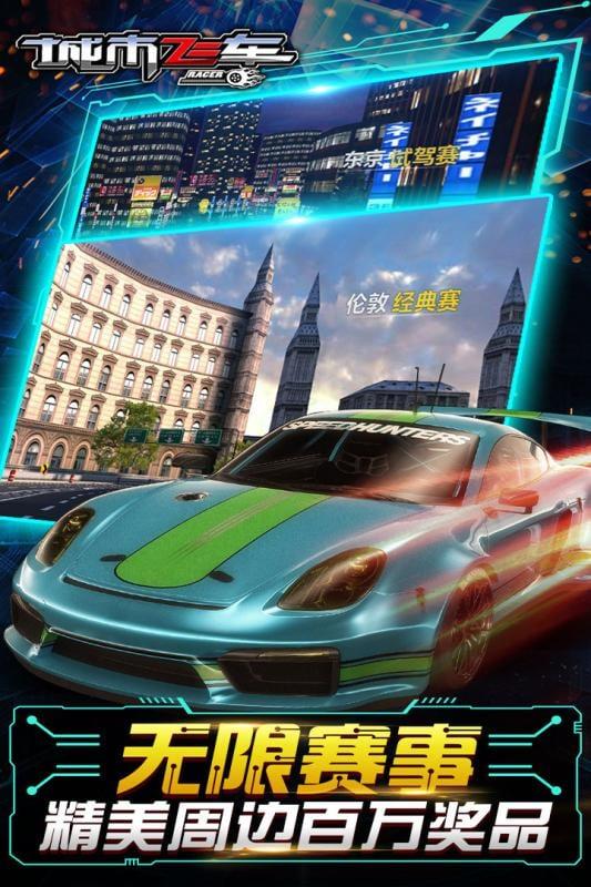 城市飞车3D-狂野飙车