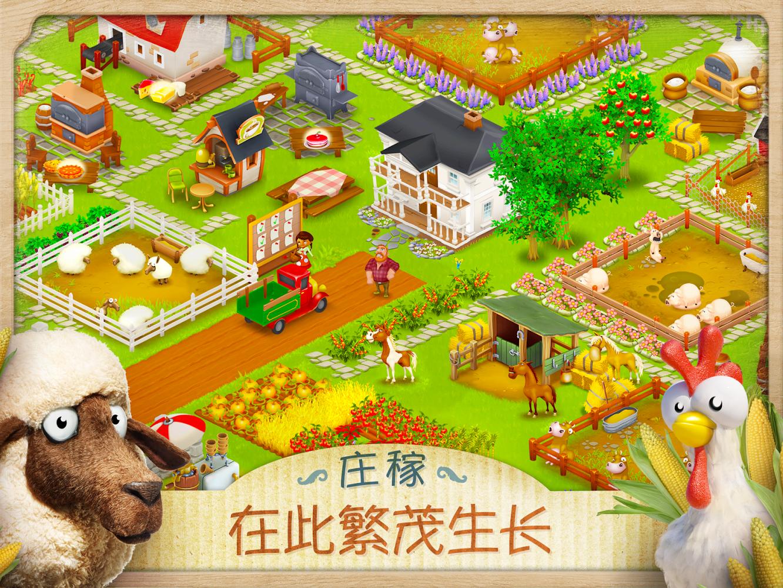 卡通农场 (Hay Day)