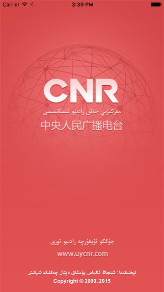 CNR رادىيو